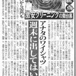 20161221日刊ゲンダイ