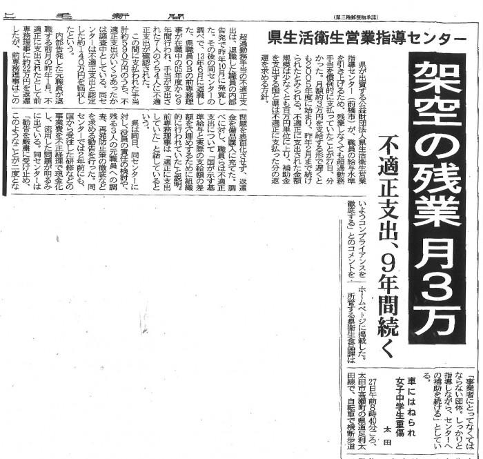20150328上毛新聞1
