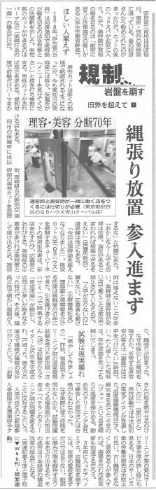 20150304日経A
