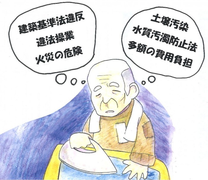 悩む高齢業者