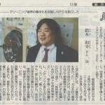 20140809読売新聞