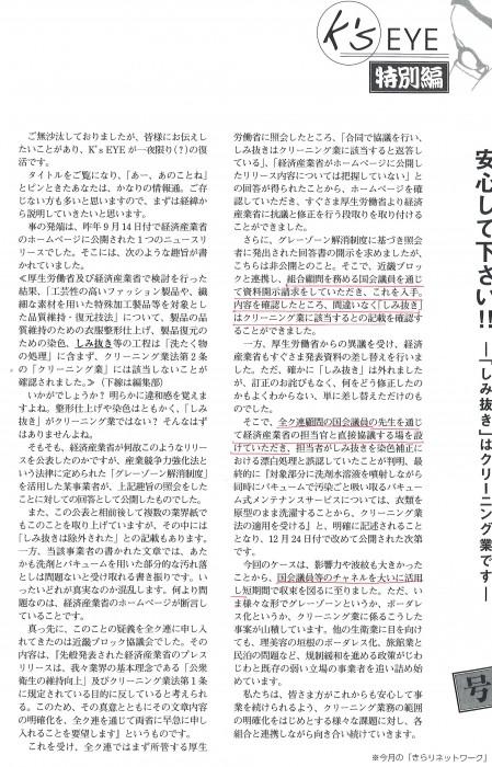 20160205クリーニングニュース金子