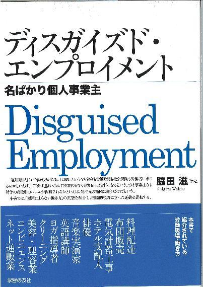 ディスガイズド・エンプロイメント2