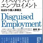 ディスガイズド・エンプロイメント